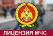 Лицензия МЧС: требования к сотрудникам