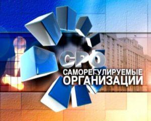 Саморегулируемые организации в Москве