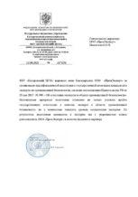 "ФБУ ""Кемеровский ЦСМ"""