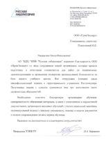 """АО НДЦ НПФ """"Русская лаборатория"""""""